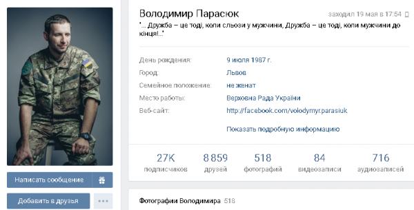 Владимир Парасюк в ВКонтакте