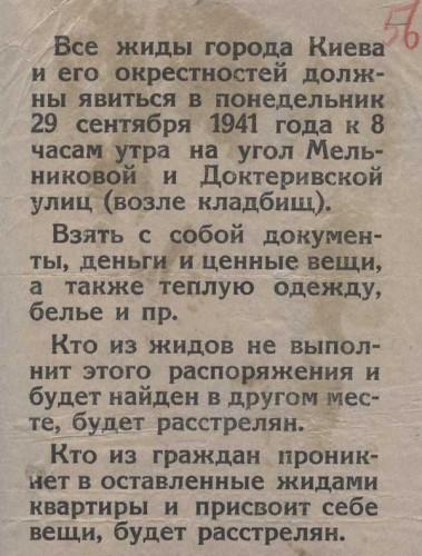 Текст объявления, которое были развешены по всему Киеву перед расстрелом евреев 24 сентября