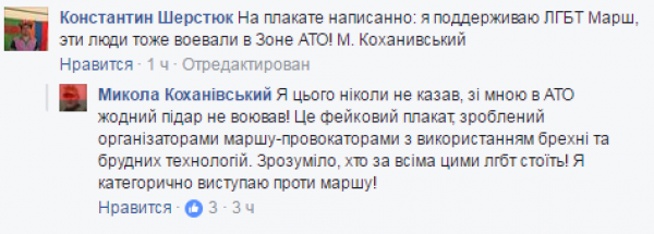Коханивский ответил на рекламу ЛГБТ со своим фото