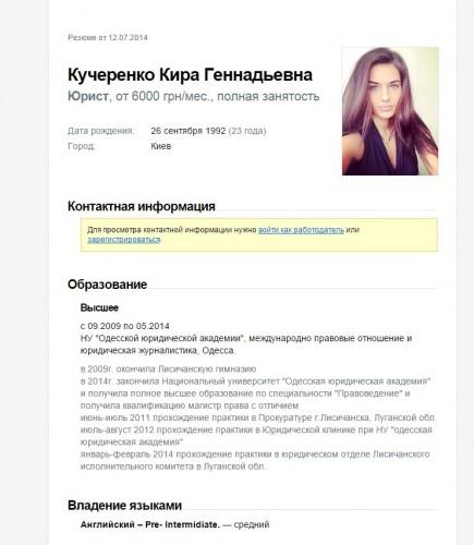 Резюме Кучеренко размещено год назад