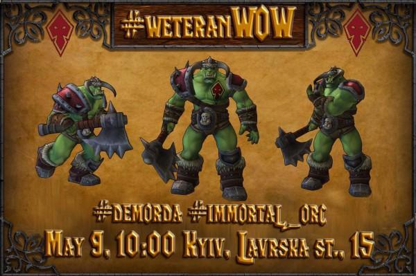 Деморда проведет 9 мая акцию Ветераны WoW