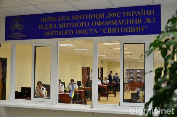 Открытие таможенного терминала Калиновка