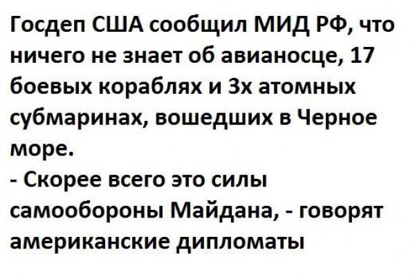 Керри еще раз попробует убедить Россию остановить агрессию в Крыму - Цензор.НЕТ 9929