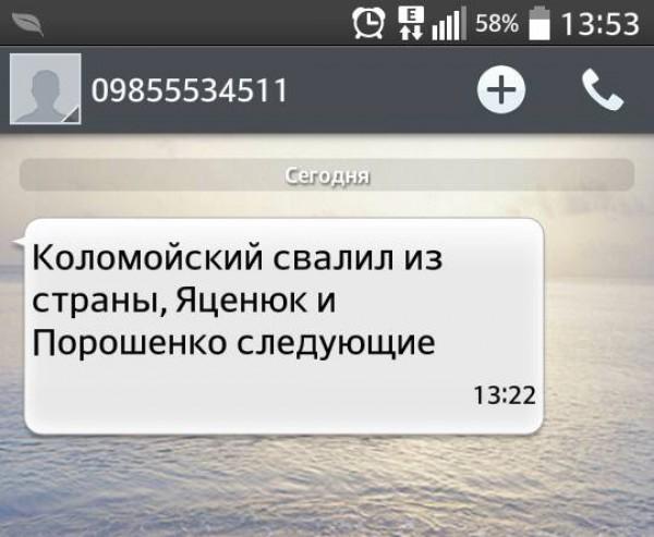 СМС от боевиков