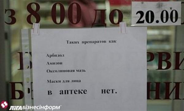 В Луганске от гриппа умирают даже врачи