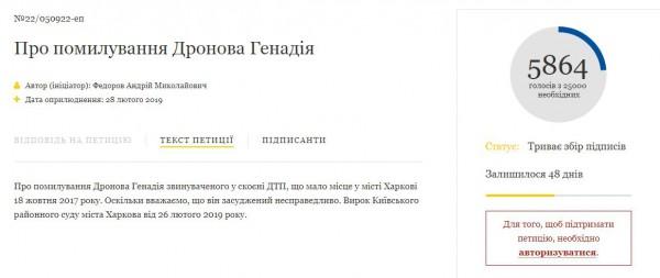 Петиция с просьбой помиловать Дронова появилась на сайте Президента