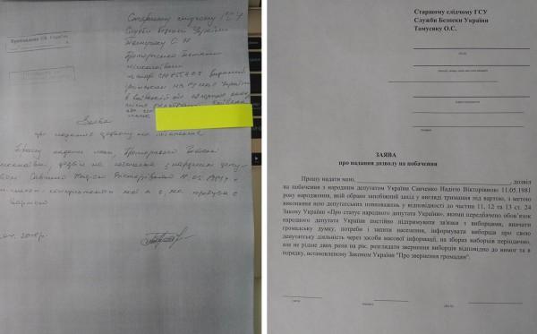 Помощник депутата также написала ходатайство