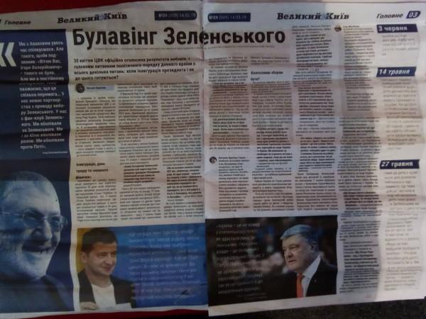 В газете про Лещенко ничего не написано