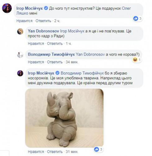 Игорь Мосийчук признался, что носорог это его любимое животное