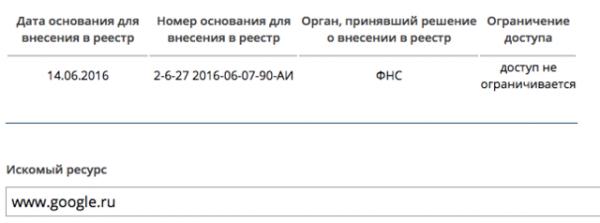 Если раньше по запросу www.google.ru в реестре было две записи (в одной из которых шла речь о блокировке), то теперь только одна — что доступ к сайту не ограничивается.