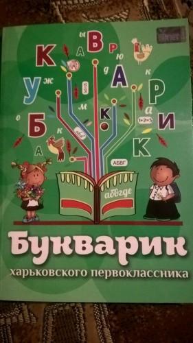 Букварик харьковского первоклассника