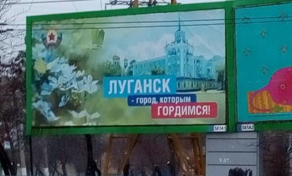 Такие билборды стоят в Луганске