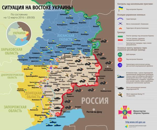 Карта АТО за 12 марта