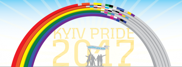 Логотип ЛГБТ-марша в Киеве в 2017 году