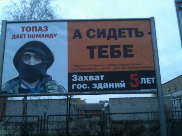 Такие билборды появились в Харькове весной