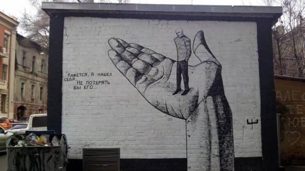 Граффити было нарисовано в 2016 году