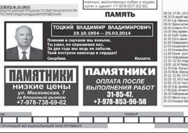 Бывшего начальника СБУ Крыма необычно поздравили в местной газете