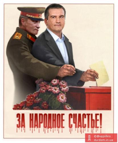 Аннексия Крыма угрожает миру и повлечет последствия, - Белый дом - Цензор.НЕТ 182