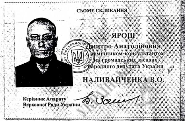 Ксерокопопия удостоверения Яроша