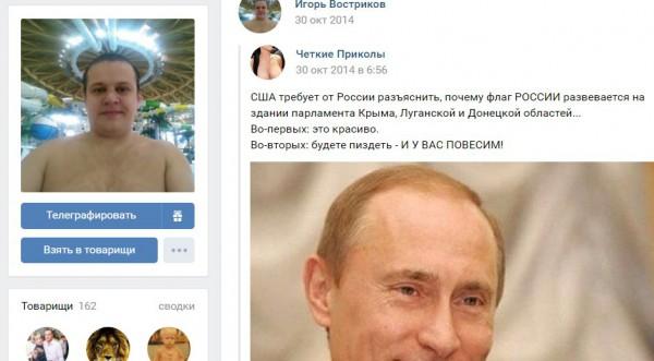 Востриков о политике Путина