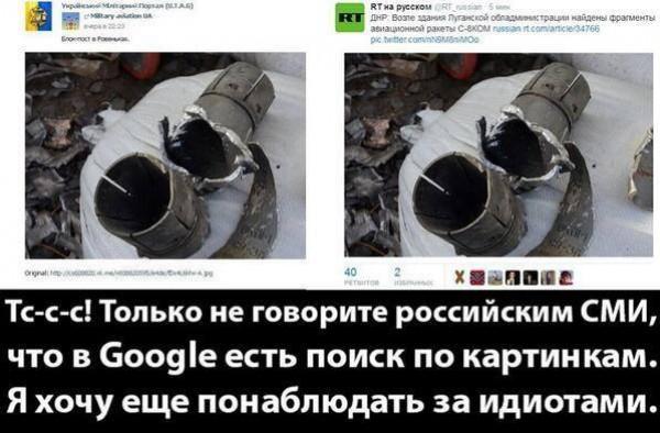 Обломки ракеты, якобы найденные возле Луганской ОГА - фейк