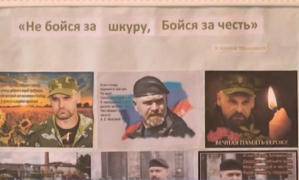 Плакат в память террориста Алексея Мозгового