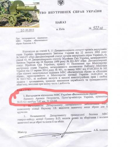 Документ подписан главой МВД Арсеном Аваковым