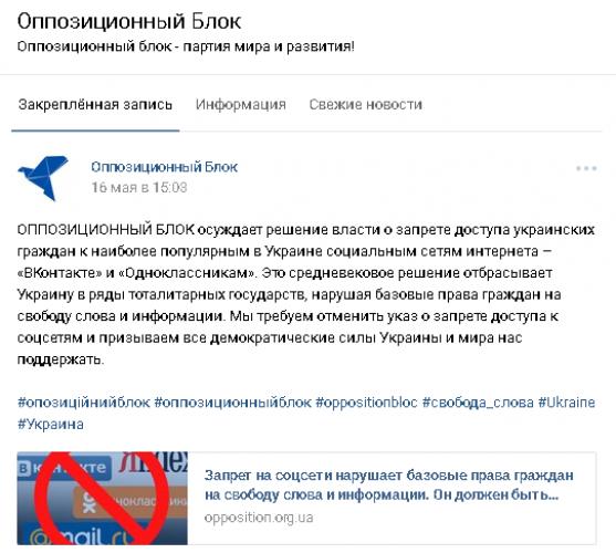 Страница Оппоблока в ВКонтакте