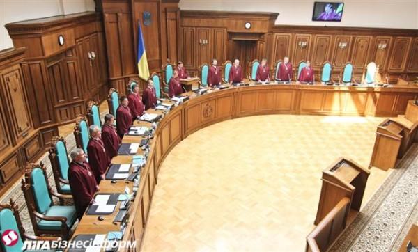 КСУ одобрил изменения вКонституцию вчасти правосудия