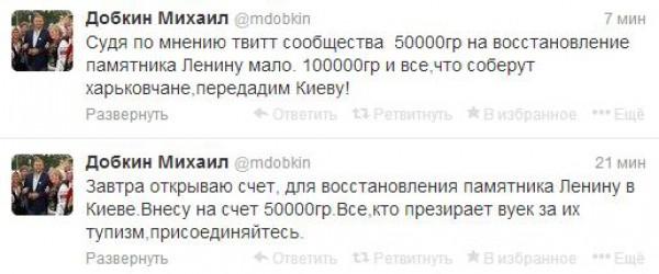 Добкин готов пожертвовать деньги на восстановление памятника