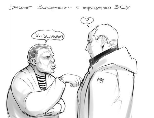 Карикатура на переговоры Захарченко с