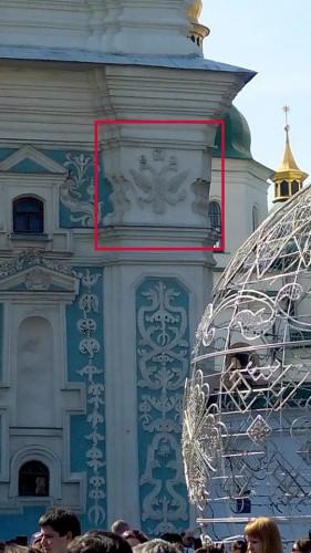 Герб на Софии Киевской - Византийский