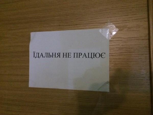 Объявление на столовой