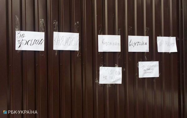 Такими бумажками обклеили забор Авакова