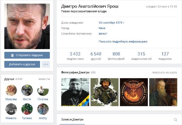 Дмитрий Ярош в ВКонтакте