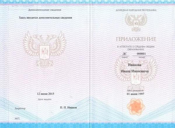 Такие аттестаты получают выпускники в ДНР