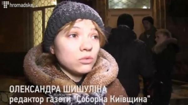 Александра Шишулина приехала, чтобы опознать убитого активиста Майдана
