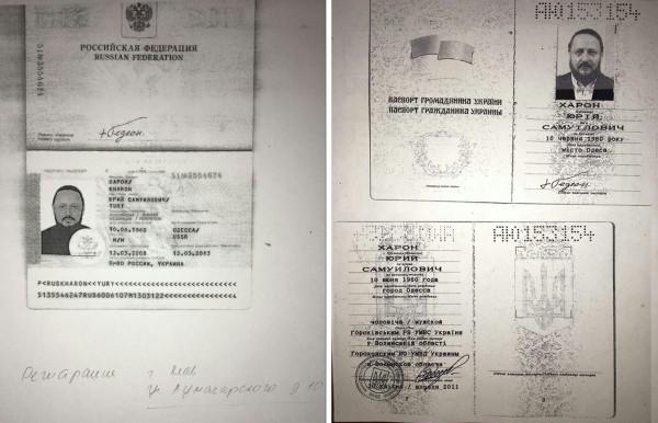 Копия паспорта Гедеона
