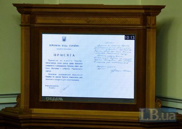 Присяга Савченко