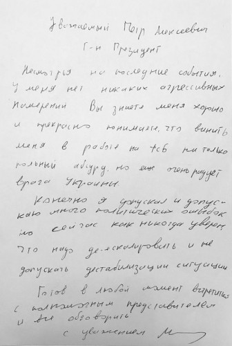 Письмо Саакашвили к Порошенко