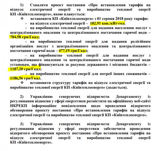 Предлагается снизить тариф для Киевтеплоэнерго на производство тепла