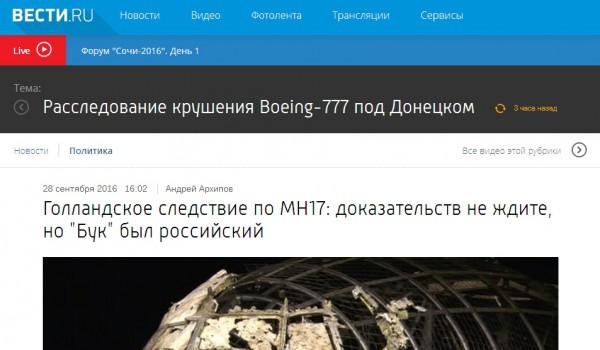 Заголовок одной из российских газет