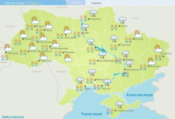 Погода на 15 августа