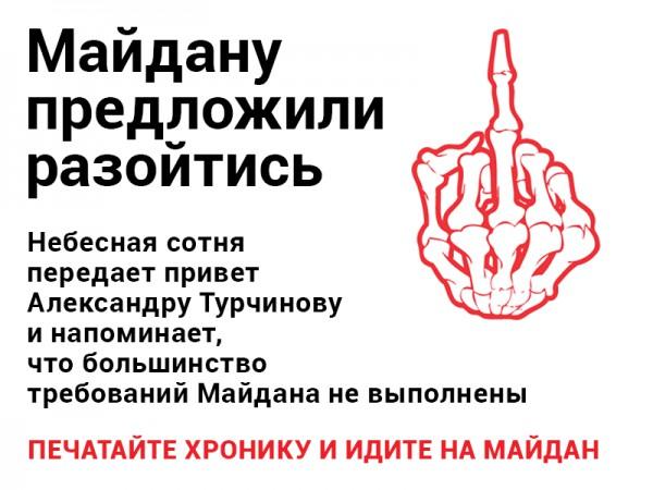 Газета критикует действия новой власти Украины