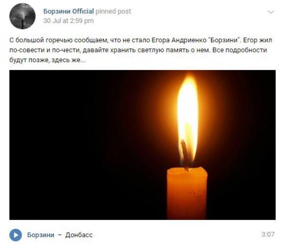 """Рэпер прославлял боевиков """"ДНР"""", от рук которых и погиб"""