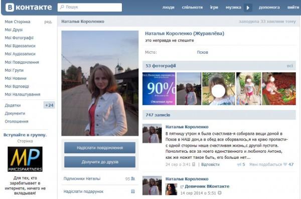 Наталья Короленко сообщила о гибели мужа