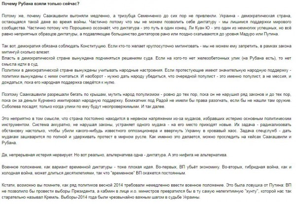Бигдан пересказал слова Порошенко о Рубане