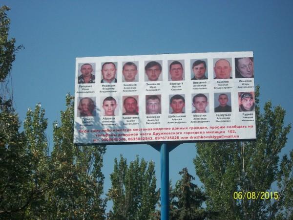 Жители Дружковки могут видеть тех, кто хотел создать в их городе ДНР