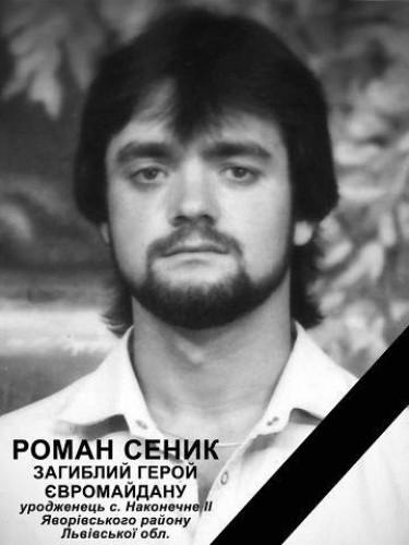 Роман Сеник умер от ран, полученных 22 января на Грушевского