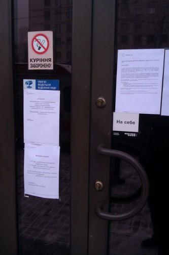 Закрытые банки на Крещатике